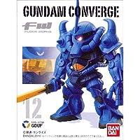 食玩 FW GUNDAM CONVERGE(ガンダムコンバージ)12 グフ
