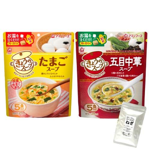 アマノフーズ フリーズドライ スープ ( たまご 五目中華 ) 2種類 30食 きょうのスープ 小袋ねぎ1袋 セット