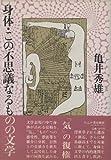 身体・この不思議なるものの文学 (1984年)