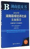 湖南蓝皮书:2016年湖南县域经济社会发展报告