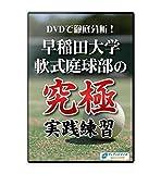 【ソフトテニス練習法DVD】DVDで徹底分析!早稲田大学軟式庭球部の究極実践練習 - 小野寺剛, ティアンドエイチ株式会社
