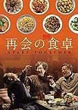 再会の食卓 [DVD] image