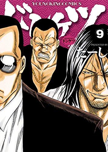 ドンケツ (9) (ヤングキングコミックス)