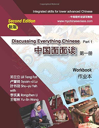 Discussing Everything Chinese, Part 1, Workbook