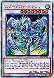 遊戯王 プロモーション 20CP-JPT06 スターダスト・ドラゴン【20thシークレットレア】