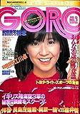 GORO 1979年 1月25日号 大場久美子 石野真子 榊原郁恵
