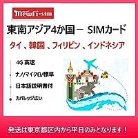 Mewfi-simcardカード 30日間1GB タイ Truemove/AIS、韓国 KT、フィリピン SMART、 インドネシア IndosatプリペイドSIMカード 高速データナノ/マイクロ/標準