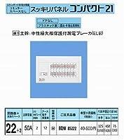 パナソニック スッキリパネル21 標準タイプ リミッタースペースなし 50A22+2 BQW85222
