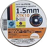ローデウス社製 オフセット切断砥石 125x1.5mm XTK10 10枚入 小缶