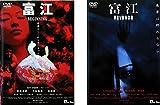 富江 BEGINNING・REVENGE [レンタル落ち] 全2巻セット [マーケットプレイスDVDセット商品] image