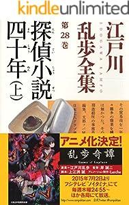 江戸川乱歩全集 28巻 表紙画像