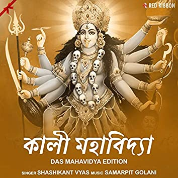Kali Mahavidya - Das Mahavidya Edition- Bengali