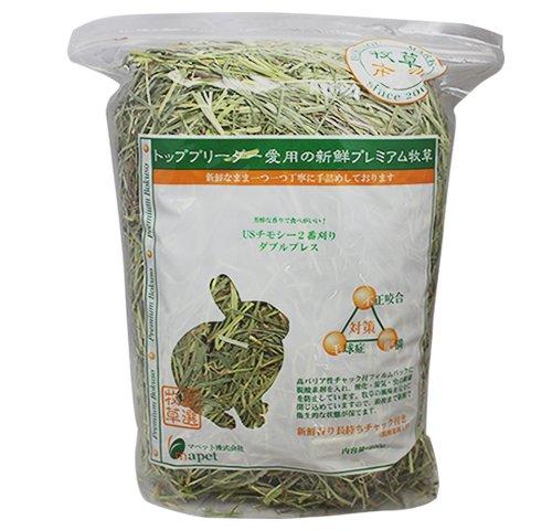 牧草市場『USチモシー2番刈りダブルプレス 500g』