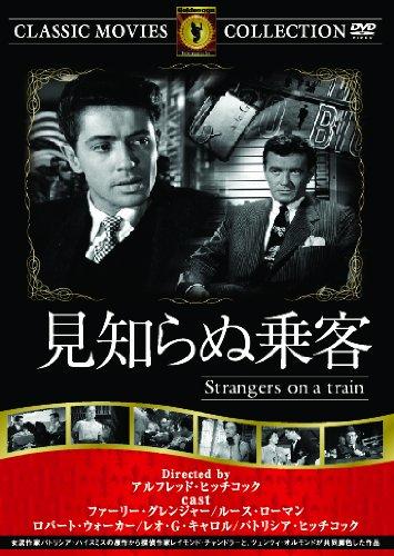 見知らぬ乗客 [DVD]
