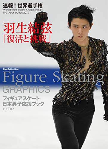 FIGURE SKATING GRAPHICS フィギュアスケート日本男子応援ブック EXTRA 速報! 世界フィギュアスケート選手権2019 (DIA Collection)