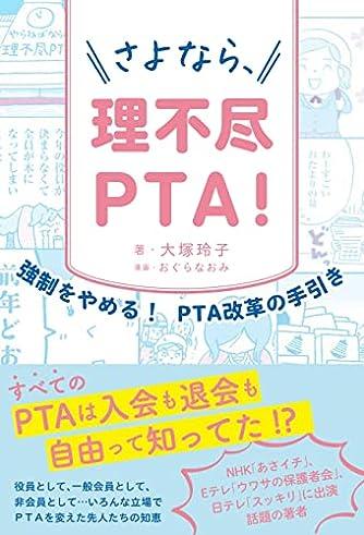 さよなら、理不尽PTA!