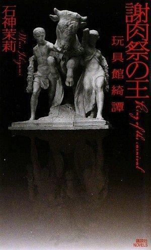 謝肉祭の王 玩具館綺譚 (講談社ノベルス)