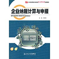 21st Century the higher vocational Finance class ability based type planning materials: corporate tax calculation and reporting(Chinese Edition)