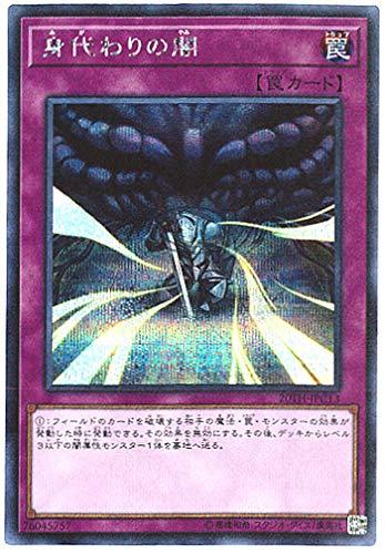 遊戯王 / 身代わりの闇(シークレット) / 20TH-JPC13 / 20th ANNIVERSARY LEGEND COLLECTION