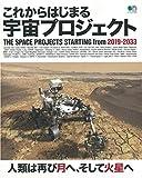 これからはじまる宇宙プロジェクト2019-2033 (エイムック) - エイ出版社編集部