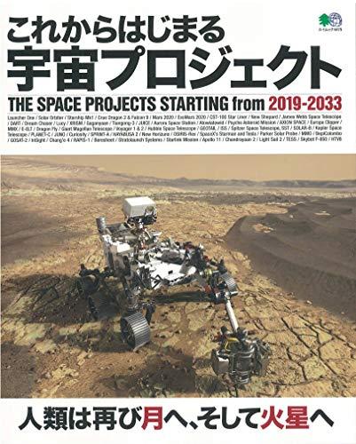 これからはじまる宇宙プロジェクト2019-2033 (エイムック)