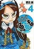 まじもじるるも -放課後の魔法中学生-(4) (シリウスKC)