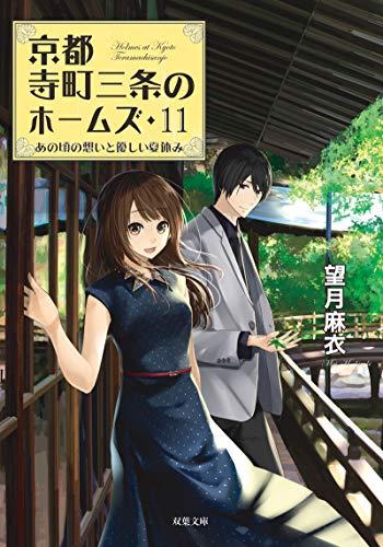 あの頃の想いと優しい夏休み-京都寺町三条のホームズ(11) (双葉文庫)の詳細を見る