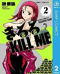 きるる KILL ME 2巻 表紙画像