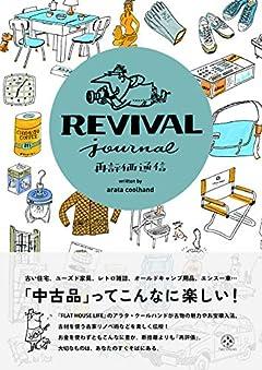 再評価通信 REVIVAL Journal