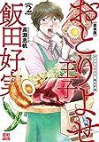 おとりよせ王子 飯田好実 新装版 (2) (ゼノンコミックスDX)