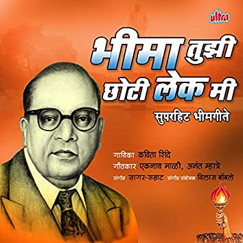 Bhima Tuzi Chhoti Lek Mi