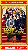 『総理の夫』2021年9月23日(木)公開、映画前売券(一般券)(ムビチケEメール送付タイプ)