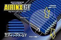 TRUST(トラスト) AIRINX エアインクス GT 純正交換エアーフィルター MZ-6GT マツダ MPV/アテンザスポーツ/アテンザセダン等 12542506