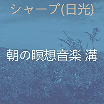 シャープ(日光)
