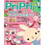 PriPri 2021年2月号 [雑誌]