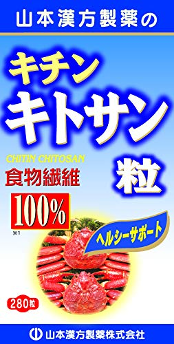 【Pick up!】 山本漢方 キチンキトサン粒100% 280粒
