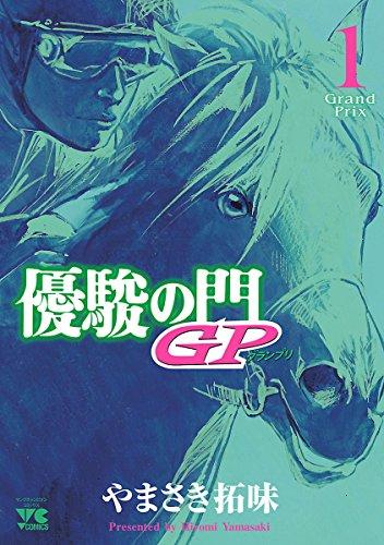 優駿の門GP 1 (ヤングチャンピオン・コミックス)