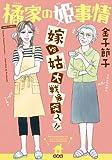橘家の姫事情 嫁VS姑 大戦争突入!! (ジュールコミックス)