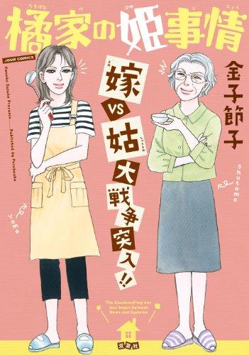 橘家の姫事情 嫁VS姑 大戦争突入!! (ジュールコミックス)の詳細を見る