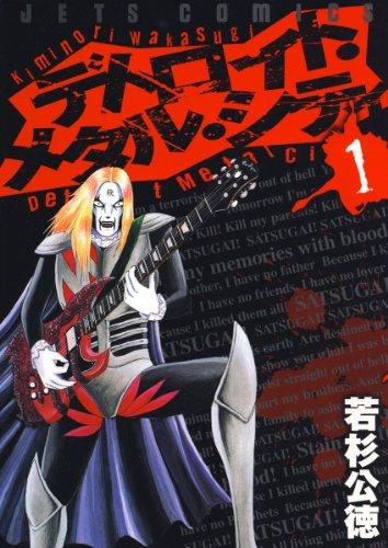 デトロイト・メタル・シティ 1 (ジェッツコミックス)
