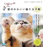猫のかわいい撮り方手帖