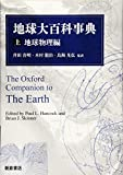地球大百科事典 (上) ―地球物理編―