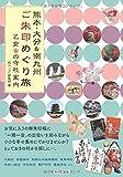 熊本・大分&南九州 ご朱印めぐり旅 乙女の寺社案内