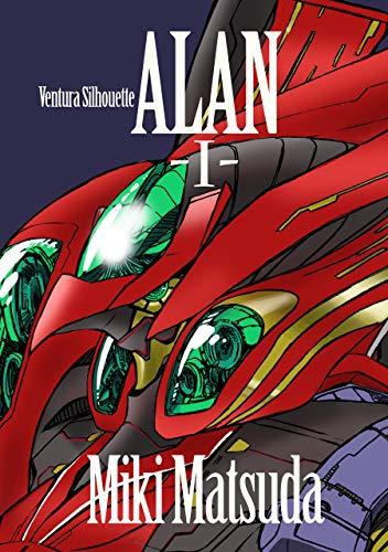 翼駆人アラン 第1章 (コンパスコミックス)
