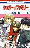 シュガー☆ファミリー 5 (花とゆめコミックス)