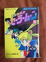 アニメ書籍美少女戦士セーラームーン1~10セットなかよしアニメブックス制服 月の仕置き 不朽 名作