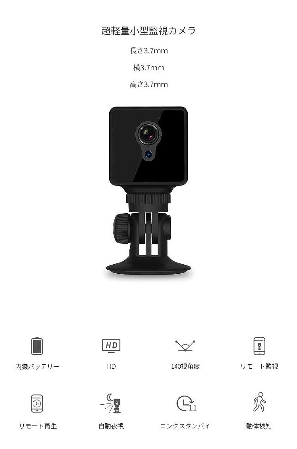 暴力大気店主超小型カメラ ビデオ カメラ Wifi対応 内蔵バッテリー約8時間長時間録画 バイクや自転車に取り付け可能 HD1080P超高画質 対応遠隔操作 ワイヤレス 動体検知 赤外線暗視 視角度140° 日本語取扱説明書