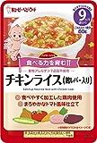 ハッピーレシピ チキンライス(鶏レバー入り) 80g (9ヵ月頃から)
