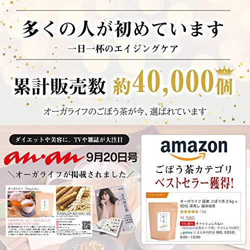 『オーガライフ ごぼう茶 国産 2.5g × 50包 特許製法 深蒸し 遠赤焙煎』の3枚目の画像