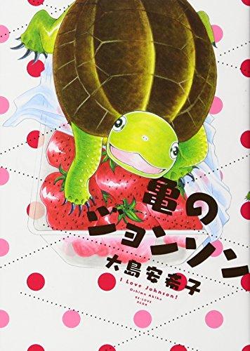 亀のジョンソン (KCデラックス)